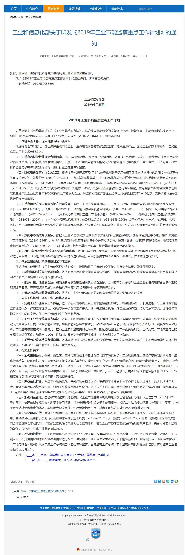 节能监察-云南节能网.png